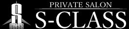 PRIVATE SALON S-CLASS